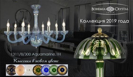 1309/8/240 G Cl/Clear-Green/H-1J Хрустальная люстра Bohemia Ivele Crystal (Богемия)